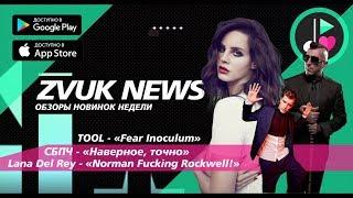 ZVUK NEWS - Обзоры | Lana Del Rey - Norman Fucking | TOOL - Fear Inoculum | СБПЧ - Наверное, точно