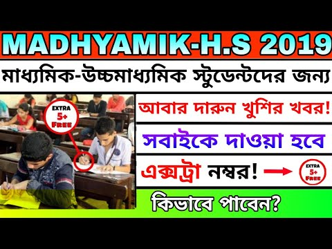 Big Good News For Madhyamik & Higher Secondary 2019 Students | Extra Marks In Madhyamik & HS Exam