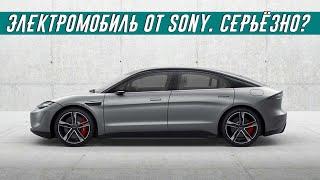 Новый Электромобиль от Sony Vision-S. Будет ли Серийная Модель?
