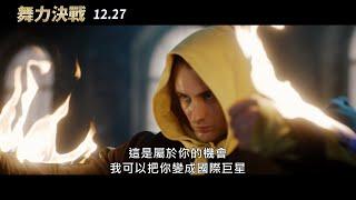 《#舞力決戰》精彩版預告 12/27 跳 起 來
