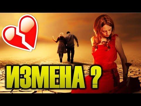 Что делать при измене МУЖА или ЖЕНЫ ? | Откровение от Бога