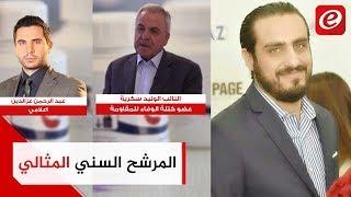 خيارات حزب الله الثلاثة للمقعد السني في بعلبك الهرمل: من هو المرشح الأمثل والمقبول من الجميع؟