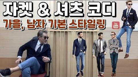 """[styling] 🔥힙! 하게!! """"자켓 & 셔츠"""" 코디 / 꾸안꾸 🍁가을 남자 기본 스타일링 (feat; 셔츠, 타이, 자켓 & 청바지) 데일리룩 주말룩 시티룩"""
