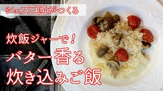 Western-style cooked rice with tomatoes and mushrooms | Hotel de Mikuni's recipe transcription