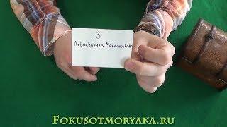 ИТОГИ КОНКУРСОВ МАЙ 2018 - ФОКУСЫ С КАРТАМИ ОТ МОРЯКА
