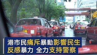 香港市民痛斥暴动影响民生:反感暴力 全力支持警察 | CCTV