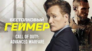 Бестолковый геймер. Call Of Duty: Advanced Warfare (русская озвучка Clueless Gamer)
