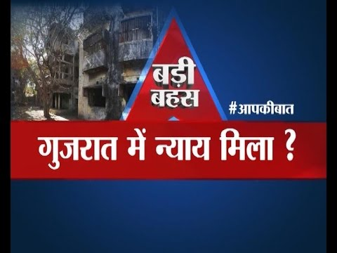 Big Debate: Did Gujarat riots victims get justice so far?