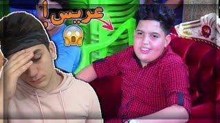 اصغر عريس عمره 11 سنة رح تنصدم ! (زهير العطواني)
