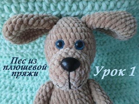 вязаная собачка крючком урок 1 символ 2018 года амигуруми собачка