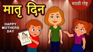 मातृ दिन - Mothers Day Special | Marathi Goshti | Marathi Story for Kids | Moral Stories |Koo Koo TV