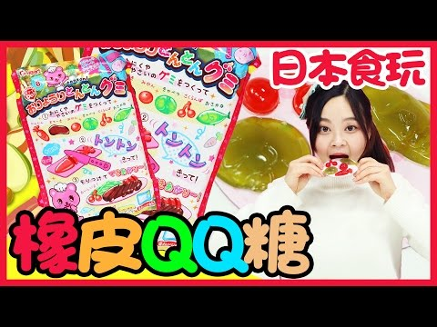 A Japanese candy toy of making chewing gums!|Xiaoling Toy