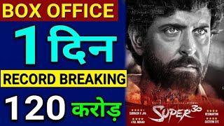 Super 30 1st Day Box Office Collection, super 30 Box Office Collection Day 1, hrithik roshan,