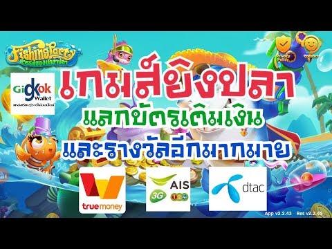Fishing party เกมส์ยิงปลา แลกบัตรเติมเงินฟรี