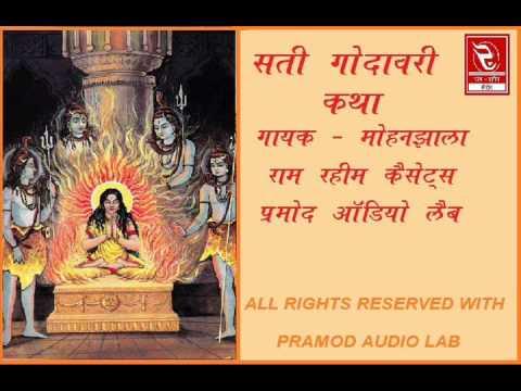 Super Hit Katha | Sati Godawari Katha | Mohan Jhala | Pramod Audio Lab | Full | First Time