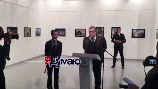Видео покушения на посла России съемка с мобильного Сеня Кайнов Seny Kaynov