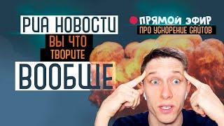 🔥8. DNS-Shop.ru и Ria.ru — прямой эфир про скорость сайтов от loading.express.
