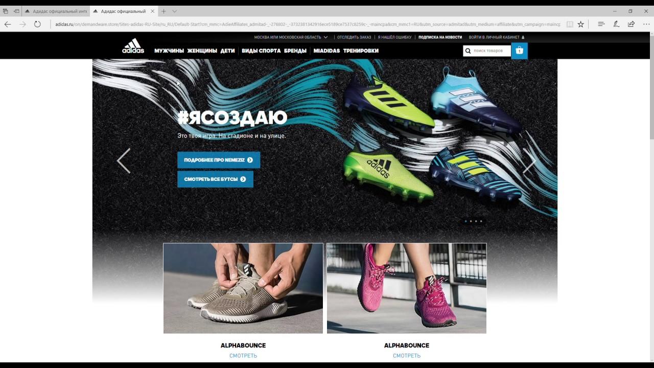 3580c3c3 Дисконтная карта Adidas Universe: условия и порядок получения скидки
