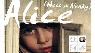 【狂阿弥】几分钟看完杨·史云梅耶导演的黑童话《爱丽丝》/《Alice》