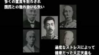 帝国期の日本として過ぎた「明治・大正・昭和」。 その明治と昭和の間で...