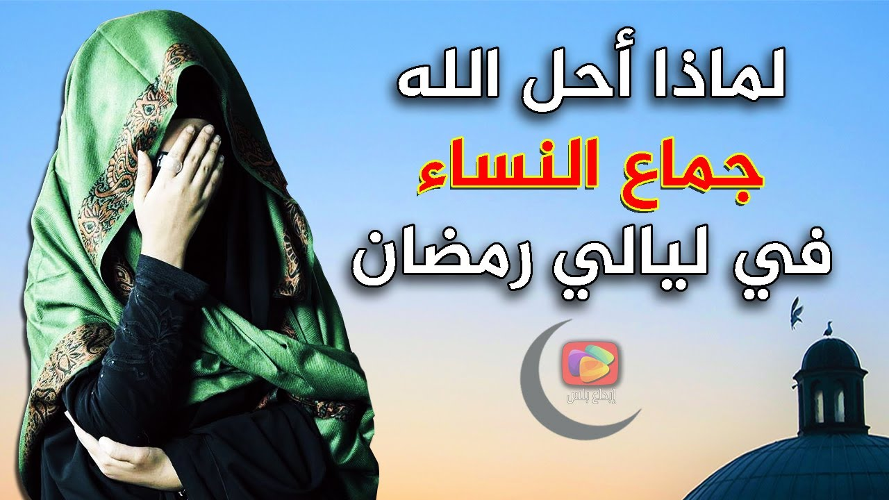 هل تعلم لماذا أحل الله تعالى جماع النساء في ليالي رمضان بعد أن كان حرامًا؟ السبب لن تتوقعه أبدًا !