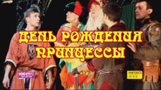 Рыцарская сказка-мюзикл «ДЕНЬ РОЖДЕНИЯ ПРИНЦЕССЫ» Анонс 29марта