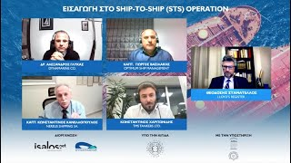 Digital Workshop / Εισαγωγή στο Ship-to-Ship (STS) Operation