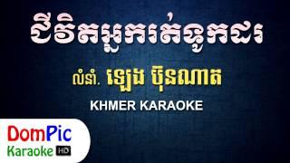 ជីវិតអ្នករត់ទូកដរ ឡេង ប៊ុនណាត ភ្លេងសុទ្ធ - Chivit Neak Rot Touk Dor Leng Bunnath - DomPic Karaoke