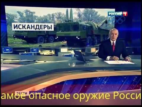 Оружие России  которое наводит ужас на всю Европу и США!!!