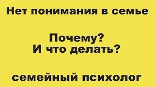 Нет понимания в семье. Почему и что делать? Семейный психолог.(Чтобы посмотреть весь вебинар оформите подписку: http://podpiska-s.mozello.ru. Видео вам будут присланы на e-mail., 2015-09-22T19:37:09.000Z)