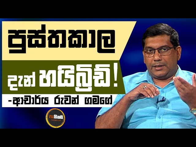 Pathikada, 29.09.2020 Asoka Dias interviews, Dr. Ruwan Gamage, President, SLLA