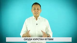 """Жаңы долбоор! """"ТЕЗ ФОТО"""" онлайн тренинги"""