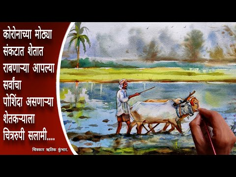 watercolor painting||Landscape Paintings||simple technique||Watercolor tutorial||salute to farmer