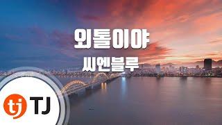 [TJ노래방] 외톨이야 - 씨엔블루 (I'm a Loner - CNBLUE) / TJ Karaoke