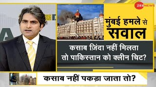 DNA Mumbai Attack: Mumbai Terror Attack से India ने क्या सीखा? | Sudhir Chaudhary
