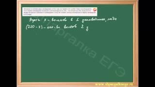 Задание В13.Видео уроки ЕГЭ  по математике.3