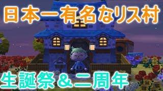 【とび森】みねみね村二周年記念&生誕祭【今夜限定ライブ】