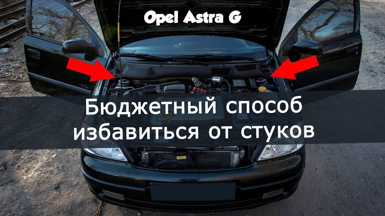 Бюджетный ремонт подвески Opel Astra G / Chevrolet Viva