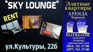 Sky Lounge от elitki.com/ Харьков-аренда посуточно-rent flat Kharkov(, 2015-09-17T13:48:38.000Z)
