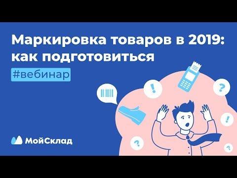 Обязательная маркировка товаров в 2019 году: как подготовиться