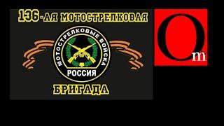 136-я бригада, которой