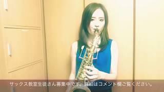 永井香織サックス教室 http://kaori0723sax.com/sax_sp/index.html Twit...