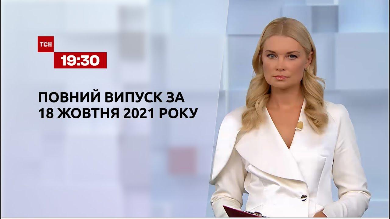 Download Новини України та світу | Випуск ТСН.19:30 за 18 жовтня 2021 року