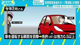 パラ大会金メダリストに偽装疑惑 視覚障害で車運転(18/10/15)
