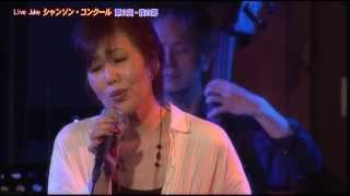 Live Juke第2回 シャンソンコンクール ドミノ・広澤初子