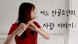[플룻(플루트)연주곡]어느 산골 소년의 사랑 이야기_예민_플룻커버_Flute Cover