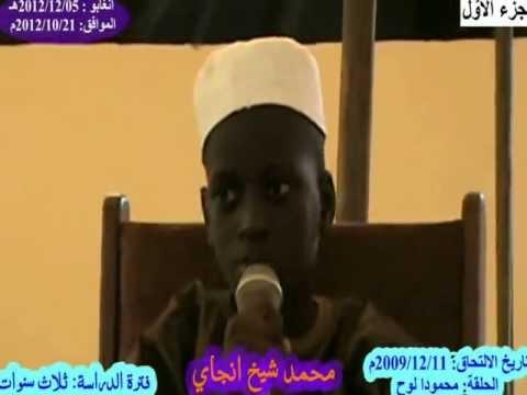 Tari Ngabou 2012_ الدفعة السابعة عشرة من حفظة القرآن الكريم_01