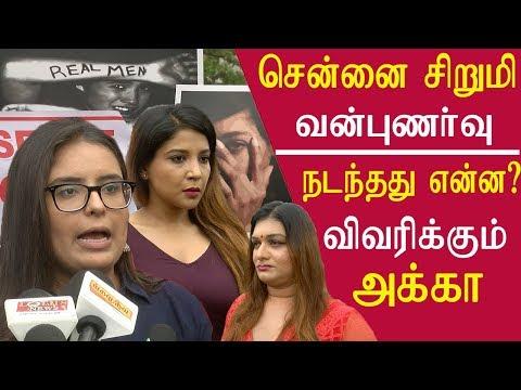 chennai ayanavaram girl case, sister demand capital punishment tamil news tamil news live redpix