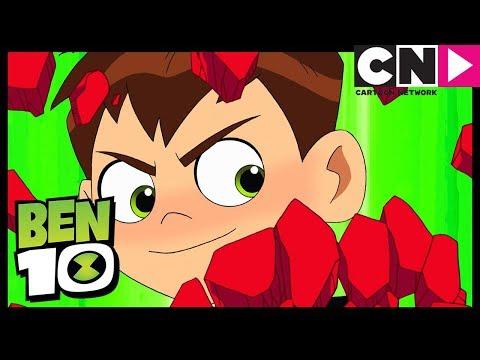 Бен 10 на русском | Впереди паровоза! | Cartoon Network