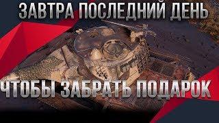 ЗАВТРА ПОСЛЕДНИЙ ДЕНЬ КОГДА МОЖНО ЗАБРАТЬ ПОДАРОК В ПАТЧЕ WOT 1.9 ПОДАРОК В АНГАРЕ world of tanks